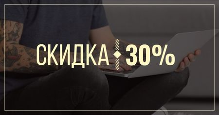 Gadgets Sale Offer with Man typing on Laptop Facebook AD – шаблон для дизайна