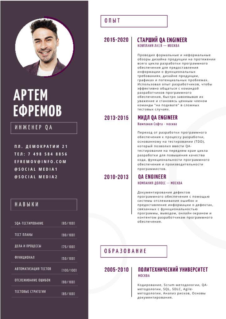 QA Engineer skills and experience Resume – шаблон для дизайна