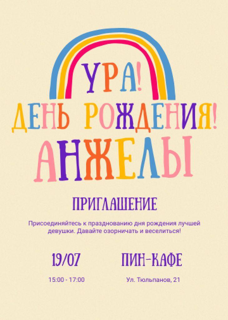Birthday Party Announcement with Bright Rainbow Invitation – шаблон для дизайна