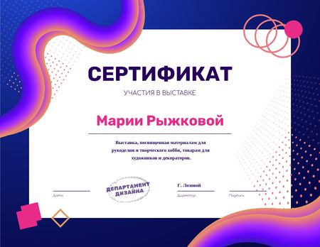 Creative Exhibition Participation in blue Certificate – шаблон для дизайна