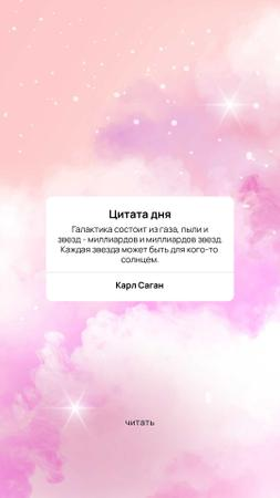 Quote of the day on pink Sky Instagram Story – шаблон для дизайна