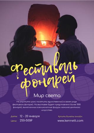 Lantern Festival with Couple with Sky Lantern Poster – шаблон для дизайна