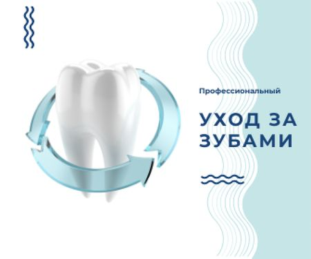 Dentist Services Ad White Clean Tooth Large Rectangle – шаблон для дизайна