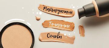Makeup Foundations review