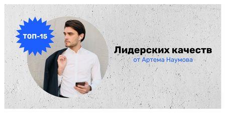 Confident Businessman with Smartphone Twitter – шаблон для дизайна