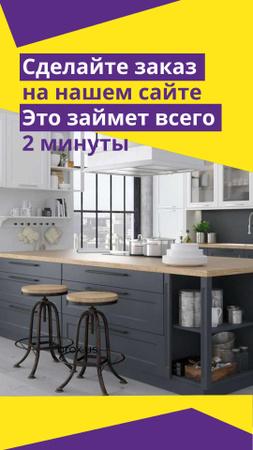 Modern Home Kitchen Interior Instagram Video Story – шаблон для дизайна