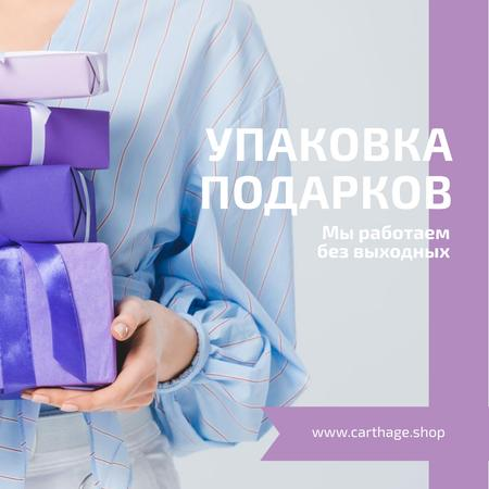 Birthday Gift Wrap Offer Woman Holding Presents Instagram – шаблон для дизайна