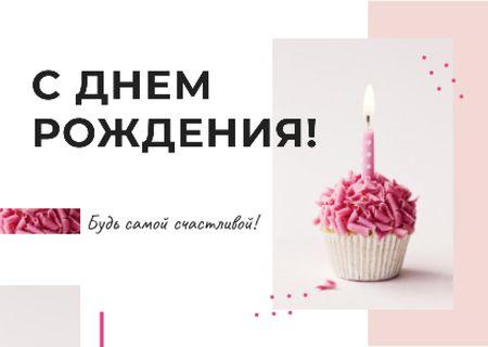 Birthday candle on cupcake Card – шаблон для дизайна