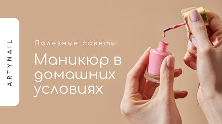 Manicure at Home Ad with Woman holding Nail Polish Youtube Thumbnail – шаблон для дизайна