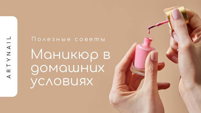 Manicure at Home Ad with Woman holding Nail Polish Youtube Thumbnail – шаблон для дизайна