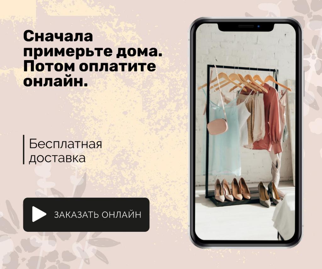 Online Shop Ad with Closet on Phonescreen Facebook – шаблон для дизайна