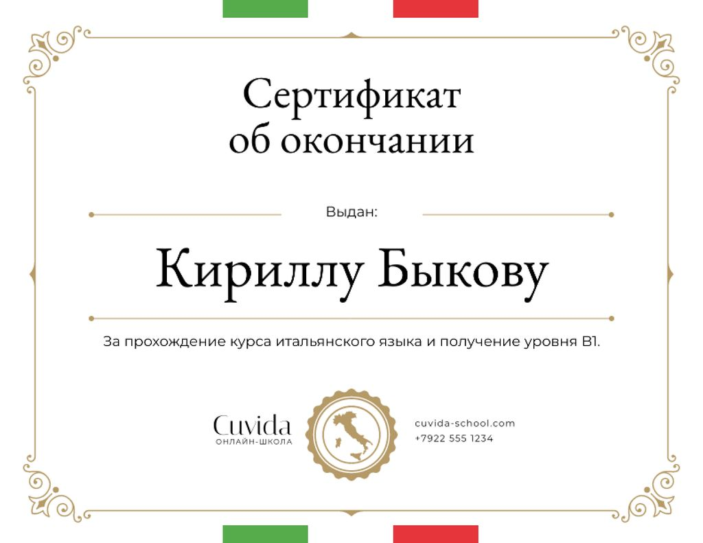 Italian Language School courses Completion confirmation Certificate – шаблон для дизайна