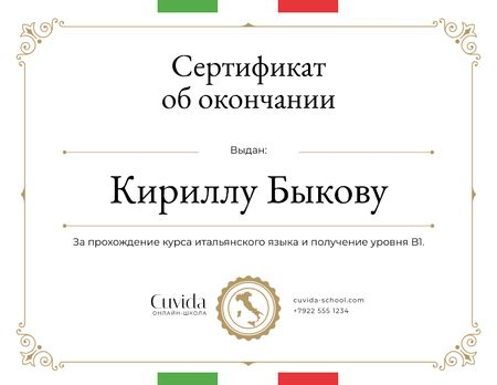 Italian Language School courses Completion confirmation Certificate – шаблон для дизайна