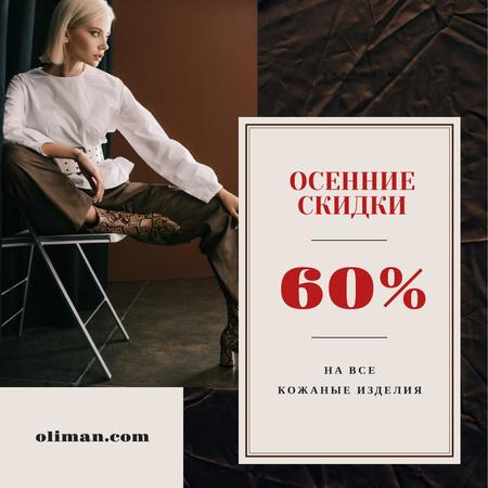 Fashion Sale Woman in Stylish Outfit Instagram AD – шаблон для дизайна