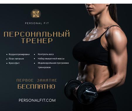 Gym offer Woman Training with Dumbbells Facebook – шаблон для дизайна