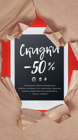 Christmas Discount Digital Tablet in Wrapping Paper Instagram Video Story – шаблон для дизайна