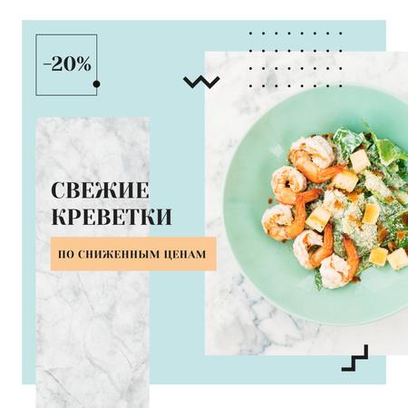 Fresh salad with shrimps for Food Sale Instagram AD – шаблон для дизайна