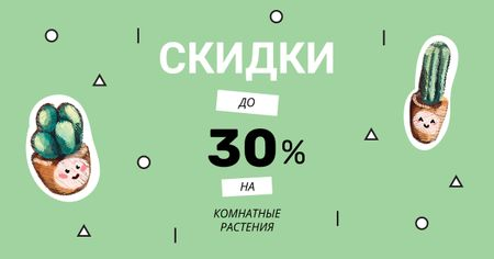 Plants Day Offer with Succulents Facebook AD – шаблон для дизайна
