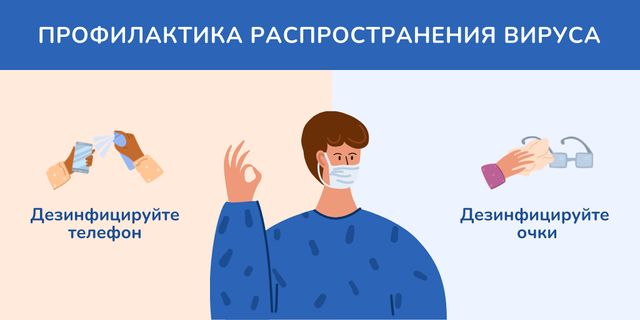 Desinfection phone and glasses reccomendations Twitter – шаблон для дизайна