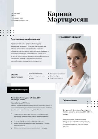 Finance manager skills and experience Resume – шаблон для дизайна