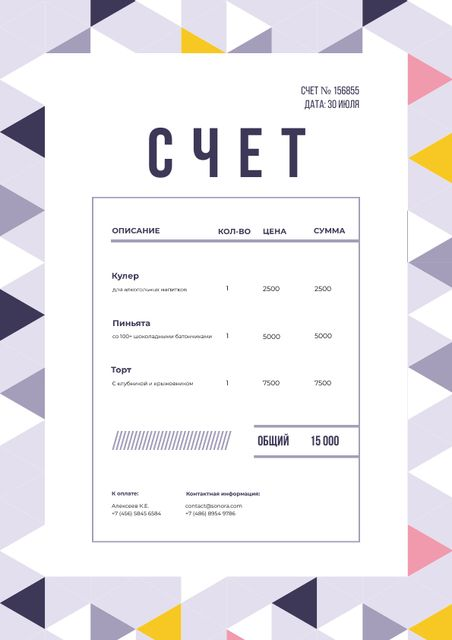 Party Celebration Bill in Triangular Abstraction Frame Invoice – шаблон для дизайна