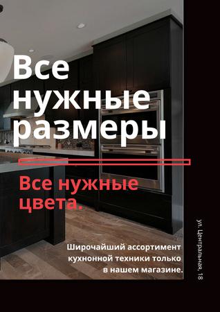 Kitchen appliances store Poster – шаблон для дизайна