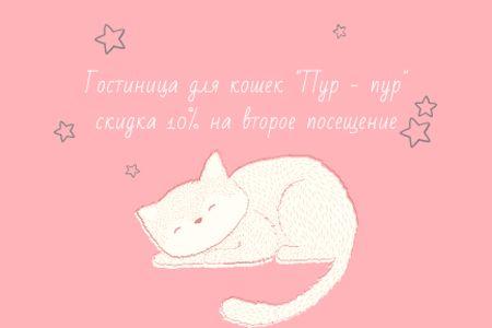 Citation about sleeping cat Gift Certificate – шаблон для дизайна