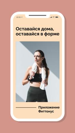 Sports App promotion with Woman after Workout on Quarantine Instagram Story – шаблон для дизайна