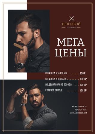Barbershop Ad with Stylish Bearded Man Poster – шаблон для дизайна