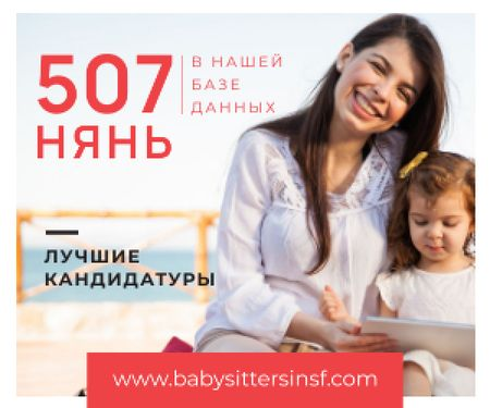 Baby Sitters Service Promotion Woman and Girl Reading Medium Rectangle – шаблон для дизайна