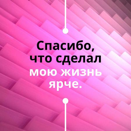 Moving pink tiles Animated Post – шаблон для дизайна
