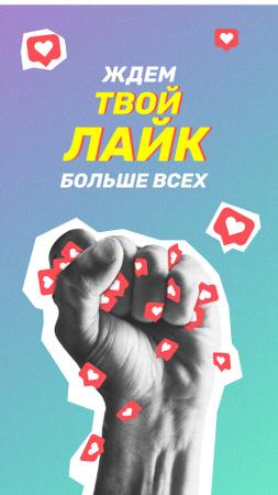 Funny Illustration of Hand holding Likes Instagram Story – шаблон для дизайна
