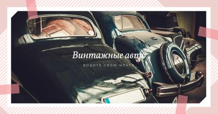 Shiny vintage cars Facebook AD – шаблон для дизайна