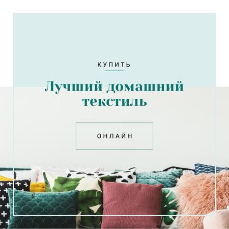 Soft pillows on sofa Instagram – шаблон для дизайна