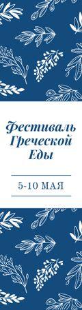 Greek food festival banner Skyscraper – шаблон для дизайна