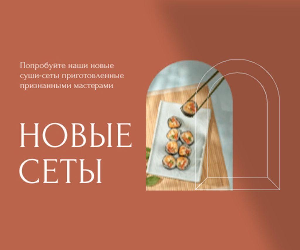 Sushi set offer Medium Rectangle – шаблон для дизайна