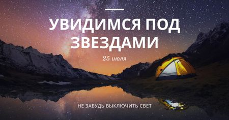 Earth hour with Tent by Night Lake Facebook AD – шаблон для дизайна
