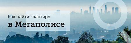 Real Estate in Los Angeles City Email header – шаблон для дизайна