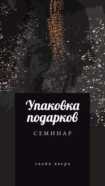 Design template by Crello Instagram Story – шаблон для дизайна