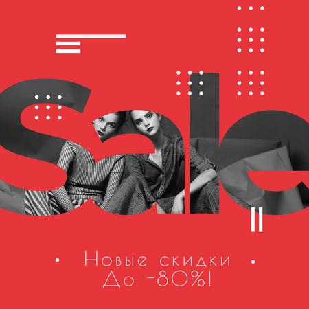 Sale Ad with Girls in stylish outfits Instagram – шаблон для дизайна