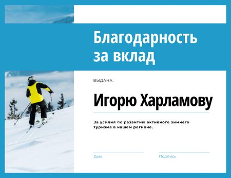 Winter Tourism Contribution gratitude with Skier in mountains Certificate – шаблон для дизайна