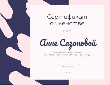Breast Cancer Awareness program Membership gratitude Certificate – шаблон для дизайна