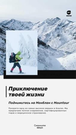 Tour Offer Climber Walking on Snowy Peak Instagram Video Story – шаблон для дизайна