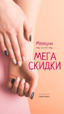 Manicure Services Offer with Tender Female Hands Instagram Story – шаблон для дизайна