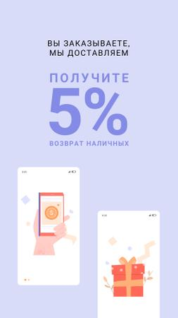 Cashback offer on Phone screen Instagram Story – шаблон для дизайна
