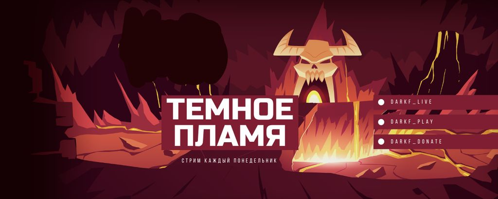 Game Streaming Ad with Flaming Cave Twitch Profile Banner – шаблон для дизайна