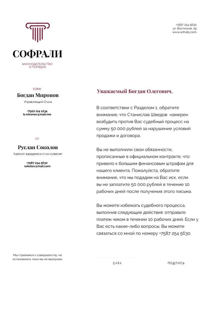 Law Company lawsuit notice Letterhead – шаблон для дизайна