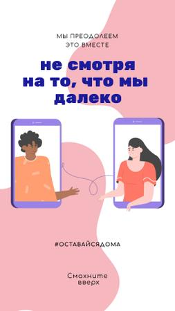 #StayAtHome Social Distancing People connecting by Phone Instagram Video Story – шаблон для дизайна