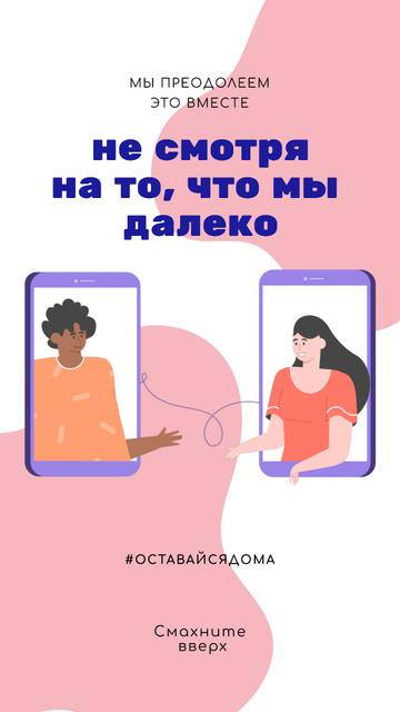 #StayAtHome Social Distancing People connecting by Phone Instagram Video Story – шаблон для дизайна