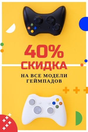 Video Games Ad Gamepads on Yellow Tumblr – шаблон для дизайна